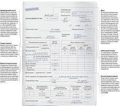 Авансовый отчет образец заполнения  Авансовый отчет образец заполнения