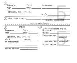Оформление контрольных ЗФ МТУСИ cайт Заочного Факультета  Бланк для оформления контрольной СПЕЦИАЛИСТЫ