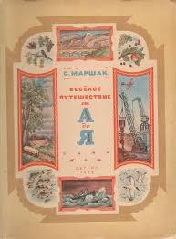"""""""Веселое путешествие от А до Я"""" С.Маршака (1953 ..."""