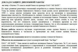 Репетитор оценщика Диплом Оценка банка на примере ОАО АК БАРС  Доклад к защите дипломной работы