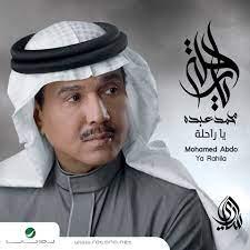 تحميل اغنية الاماكن كلها محمد عبده دندنها