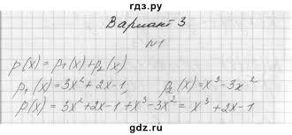 ГДЗ контрольная работа № вариант алгебра класс   вариант 3 1 ГДЗ по алгебре 7 класс Попов М А дидактические материалы контрольная работа №6