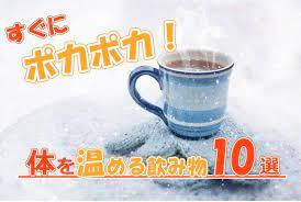 体 を 温める 飲み物