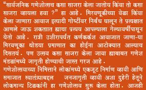 Ghar essay in marathi