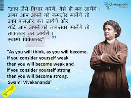 swami vivekananda quotes thoughts in hindi english 8 swami vivekananda quotes about week in hindi