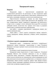 Курсовые работы прокурорский надзор введение Дипломная работа методика подготовки и защиты Все