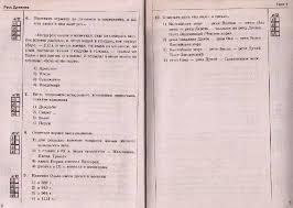 Иллюстрация из для Тесты по истории России класс К  Иллюстрация 3 из 7 для Тесты по истории России 6 класс К учебнику А