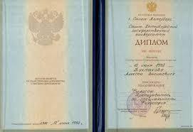 Дипломные работы на заказ от автора в Москве Диплом СПбГУ философский факультет