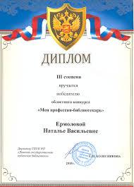 Награды Диплом вручается победителю областного конкурса Моя профессия библиотекарь Ермоловой Наталье Васильевне