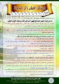 فضائل عشر ذي الحجة - عربي
