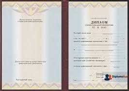 Купить диплом о переподготовке с занесением в реестр Диплом о переподготовке