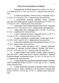 Декан НН Активные операции коммерческих банков d  Страница 75 Активные операции коммерческих банков Страница 79