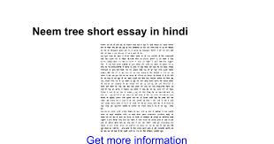 neem tree short essay in hindi google docs