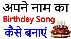 how to create happy birthday song with name अपन न म क बर थड स ग क स बन य
