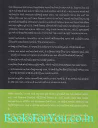 albert einstein a biography gujarati translation books for you jpeg · 8115 alberteinstein