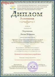 Образцы сертификатов и дипломов Нажмите на образец сертификата или диплома для просмотра его в полном разрешении