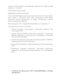 Отчёт по практике на примере ОАО ТомскНИПИнефть отчет по  Это только предварительный просмотр