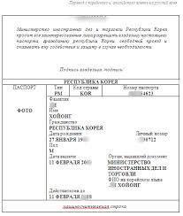 Нотариальный перевод паспорта с корейского Образец нотариального перевода паспорта с корейского на русский Республика Корея