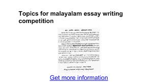 students and social service essay in malayalam reportthenews students and social service essay in malayalam