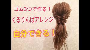 簡単ヘアアレンジ女子力upポニーテール編み込みカタログ10選動画