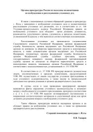 уголовно правовая специализация СОДЕРЖАНИЕ ОТЧЕТА ПО ПРАКТИКЕ Органы прокуратуры России не наделены полномочиями по