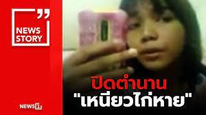 ปิดตำนาน เหนียวไก่หาย : [News Story] - YouTube