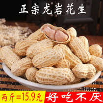 Image result for longyan peanuts