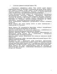Отчет по практике на предприятии Каскад Свирских ГЭС