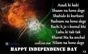 Independence Day Quotes Cool Independence Day Quotes Images 48 August Wishes Images Jai Hind