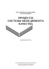 Дипломная работа Оценка функционирования системы менеджмента  Смагина М Н Герасимов Б И Пархоменко Л В