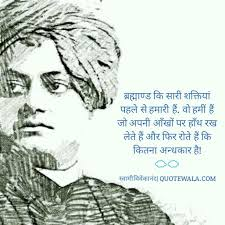 positive attitude hindi quotes by swami vivekanand anmol vachan positive attitude hindi quotes by swami vivekanand