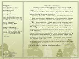 Пояснительная записка пояснительная записка к ландшафтному  пояснительная записка к дизайн проекту