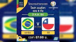 ลิงก์ดูบอลสดโคปา อเมริกา 2021 บราซิล พบ ชิลี 3 ก.ค. 64 : PPTVHD36