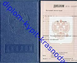 Купить Диплом училища в Краснодаре Низкая цена бланк ГОЗНАК Диплом училища с приложением 1993 2006 года