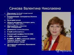 Презентация на тему Курсовая работа слушателя курсов повышения  2 Сачкова Валентина Николаевна