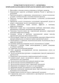 Требования к оформлению и содержанию рефератов Темы рефератов Файл