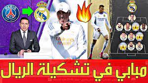 عاجل تقديم لاعب ريال مدريد الجديد كامافينجا مهارات التى جعلت الريال يتعاقد  معه🔥سبب فشل انتقال مبابي - YouTube