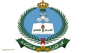 الكلية الحربية السعودية شروط القبول للجامعيين