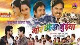 Satish Jain Mor Chhainha Bhuinya Movie