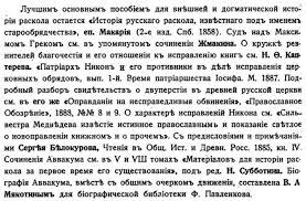 eastern orthodox church sample entry for ocherki po istorii russkoi kul`tury