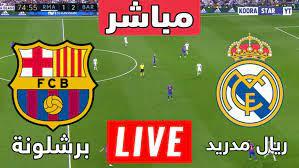 real-madrid vs barcelona yalla shoot مشاهدة مباراة برشلونة وريال مدريد  اليوم بث مباشر 10/04/2021 الدوري الاسباني