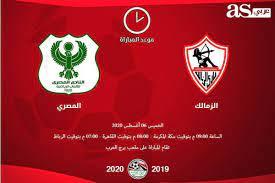 موعد مباراة الزمالك والمصري اليوم الخميس 6 أغسطس 2020 بالدوري المصري  والقناة الناقلة