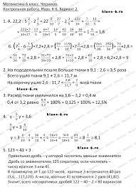 Математика класс дидактические материалы Чесноков контрольная  РАБОТА НУРК К 6 ВАРИАНТ 2