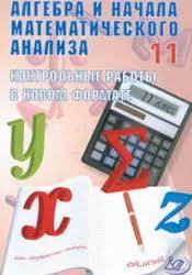 Контрольные работы по Алгебре для класса Алгебра и начала математического анализа 11 класс Контрольные работы в новом формате Дудницын Ю П Семенов А В