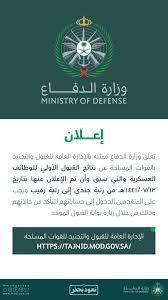 وزارة الدفاع - تعلن #وزارة_الدفاع ممثلة بالإدارة العامة...