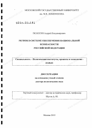 Диссертация на тему Регион в системе обеспечения национальной  Диссертация и автореферат на тему Регион в системе обеспечения национальной безопасности Российской Федерации