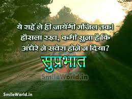 Good Morning Quotes With Images In Hindi Best of Good Morning Motivational Quotes In Hindi For Facebook Status