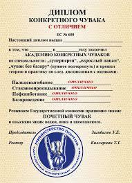 юбилей Записи с меткой юбилей Дневник tanitasweet  Зачитывается и вручается диплом конкретного чувака