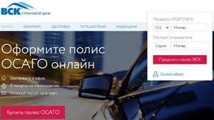 Купить ОСАГО онлайн Рассчитать оформить и купить  Как купить ОСАГО онлайн в ВСК