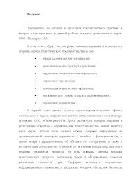 Стороны работы туристической фирмы ООО Пилигрим НН отчет по  Это только предварительный просмотр